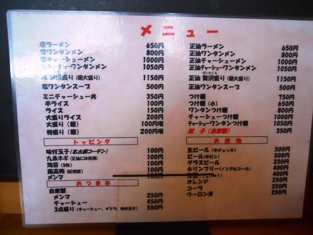 一麺2011071002
