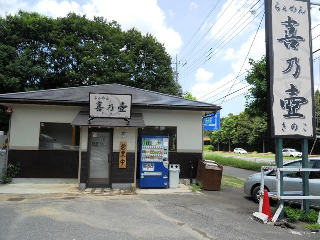 喜乃壺2011071101