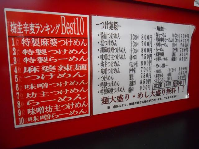 坊主20110730003