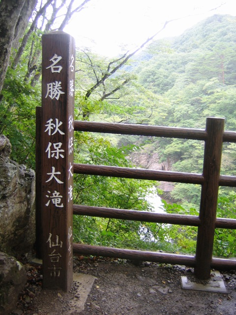 秋保大滝2006003