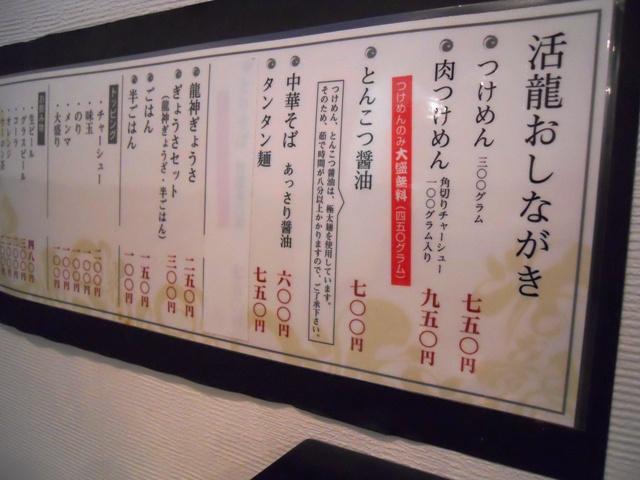活龍2011082902