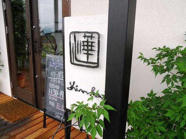心華20110720001