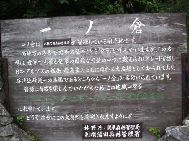 tanigawadake105