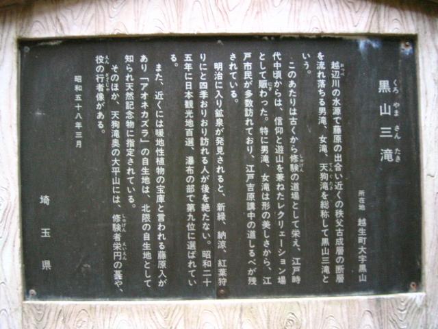 kuroyamasantaki113