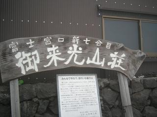 fuji273