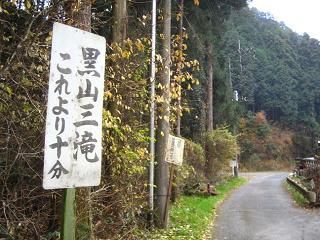 kuroyamasantaki212