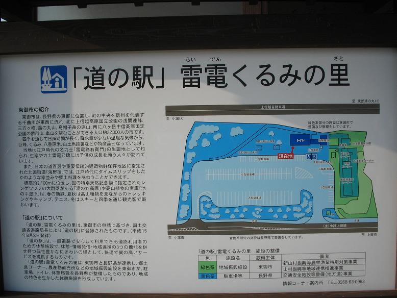 mitinoeki-raiden101