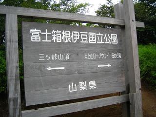 mitutougeyama217