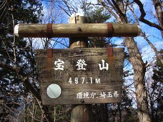 nagatoro-hodosan201
