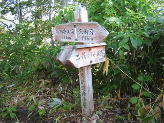 tanigawadake229