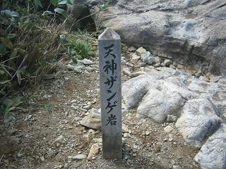 tanigawadake249