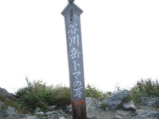 tanigawadake257