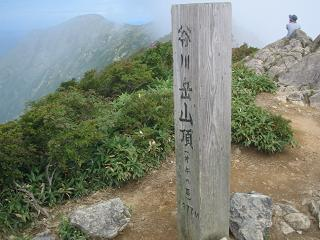 tanigawadake264
