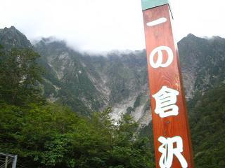 tanigawadake299