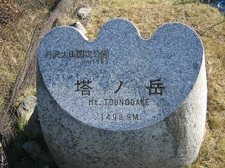 tanzawa261