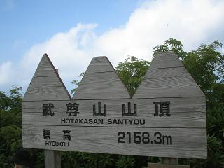 zyoushuhodakayama202