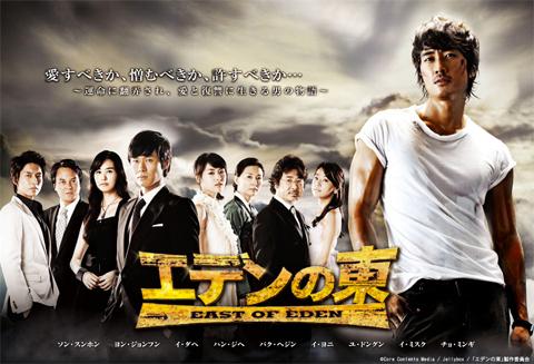 韓国ドラマ『エデンの東』Youtube無料動画