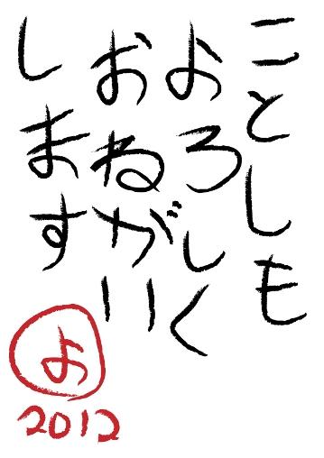 20120105y.jpg