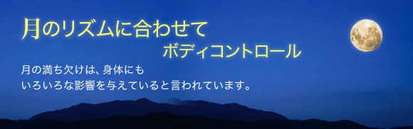 moon_main_0304.jpg