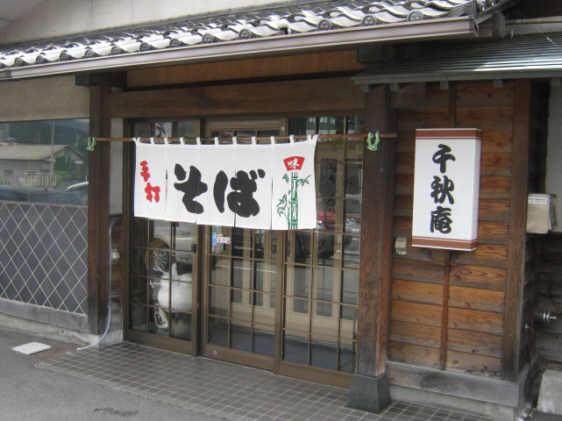 千秋庵店110619