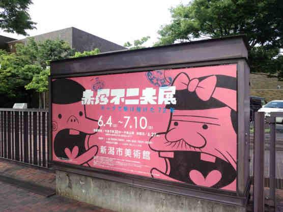 赤塚不二夫展110703a