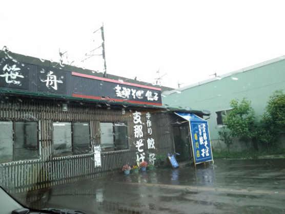 笹舟栄店店110704