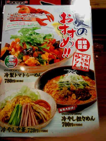さんぽう亭冷しタンタン麺POP110709