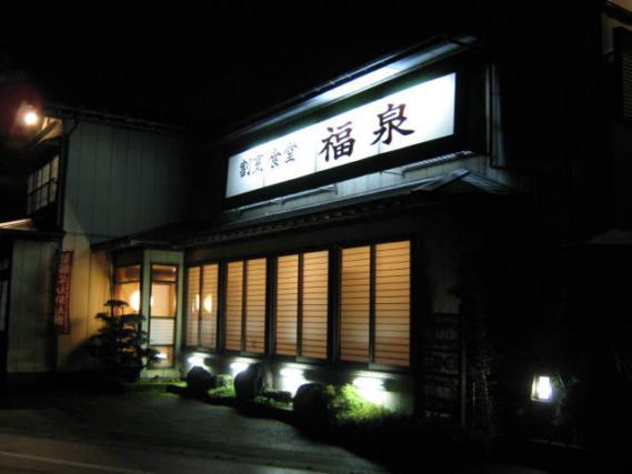 福泉店091212a
