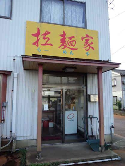 拉麺家店110806