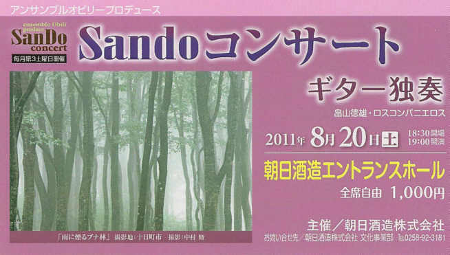 sandoコンサート110820c