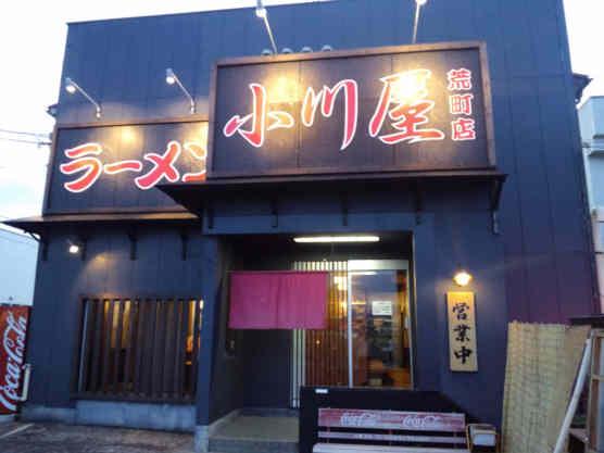小川屋店110903