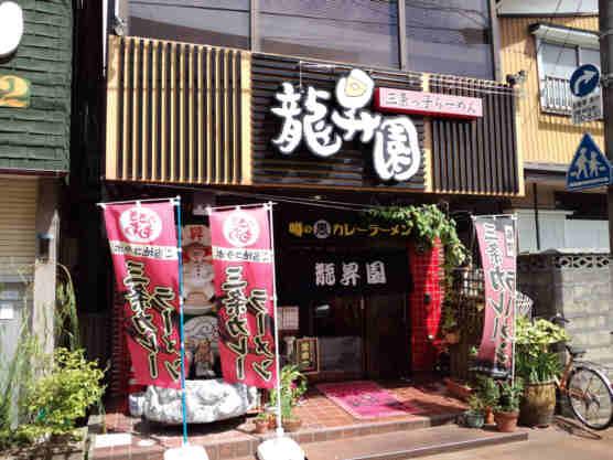 龍昇園店110803