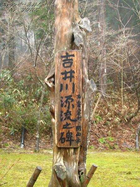 0498吉井川源流の碑110501