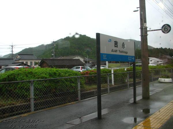 0892吉永駅110529