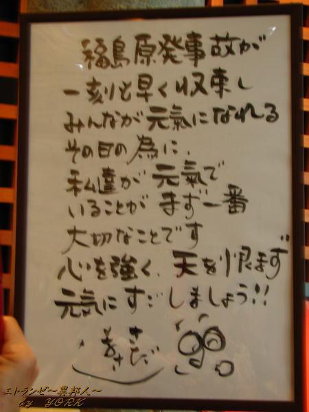 0896さだの言葉福島原発110529