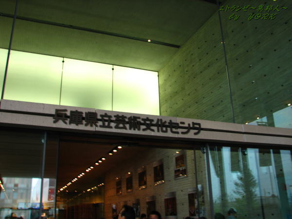 0895兵庫県立芸術文化センター110529