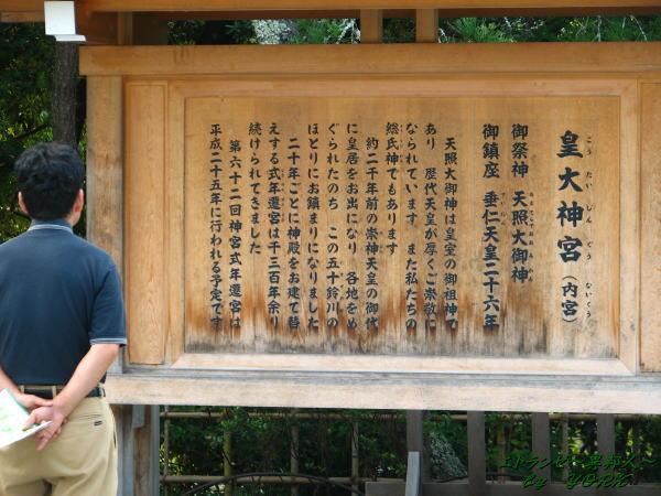 1358皇大神宮説明版110815