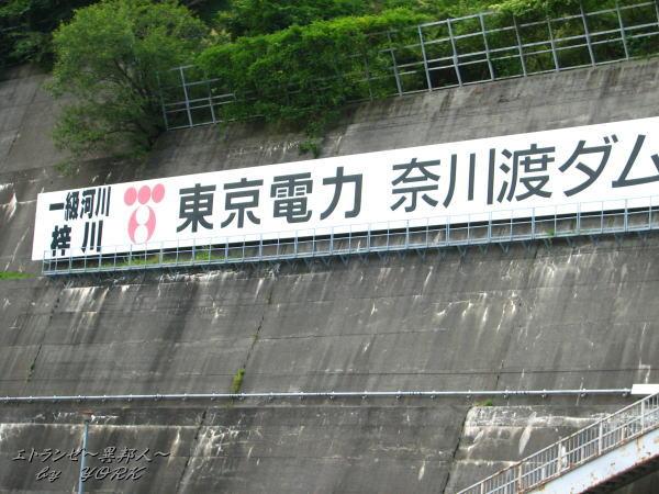1559東電のダム110816
