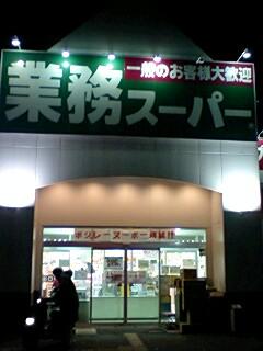 業務用キタ━━━━ヽ(゚∀゚ )ノ━━━━!!!!