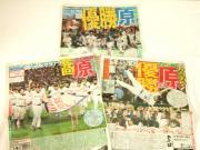 2007/10/02 巨人優勝!