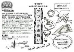 アラブ音楽祭り