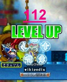 ヒーロー112