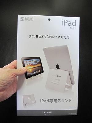 ipad2カバー・スタンド20110626