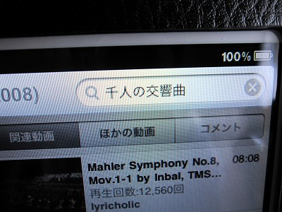 20110708ipad2Youtubeブログ用 (4)