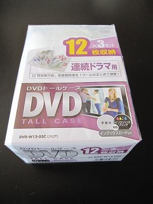 20110803DVDケース (3)
