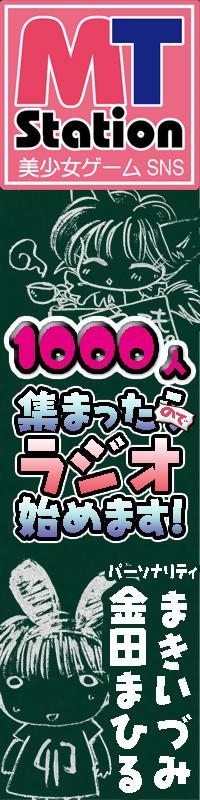MTStation1000人バナー