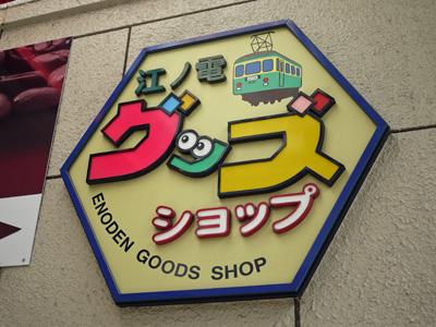 13横浜鎌倉2日目