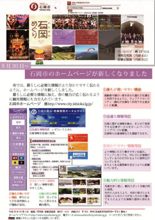 ishioka_HomePage.jpg