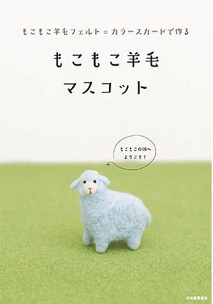 もこもこ羊毛マスコット表紙