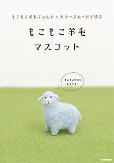 もこもこ羊毛マスコットS